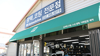 [NEWS] BR Autosolution, 홈페이지 오픈